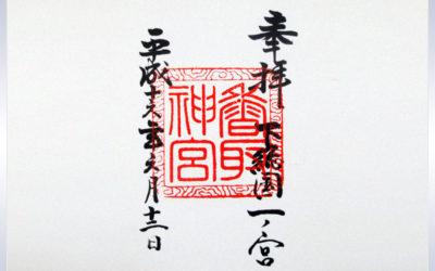 Le Temple Katori Jingu